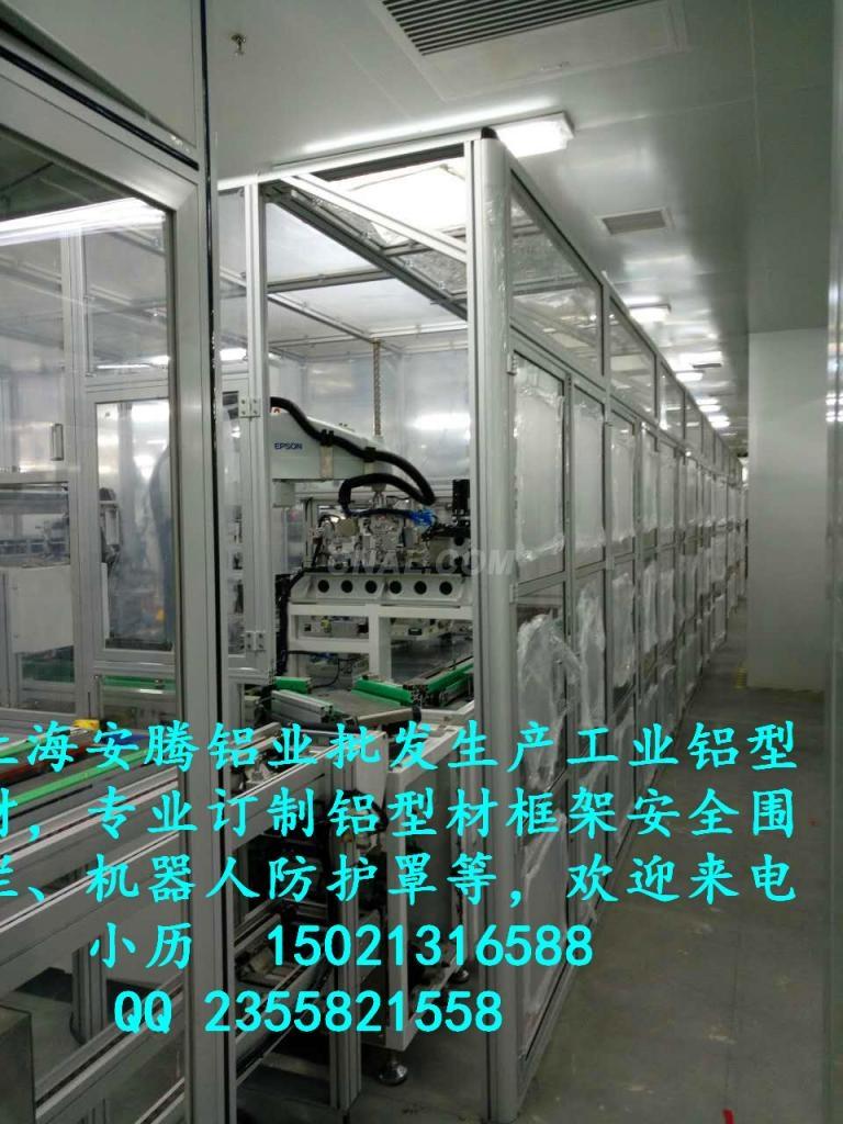 工业铝型材安全围栏 设备防护罩