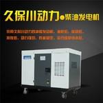 靜音18千瓦柴油發電機組