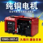 稀土永磁12kw静音柴油发电机