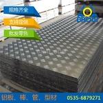 交通标牌铝板,1060纯铝板,合金铝板