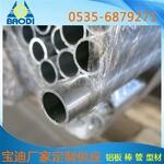 铝管,6061铝管,合金铝管,宝迪铝管