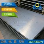 造船铝板 防锈厚铝板 5052铝板