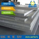 正品航空铝 7075铝板 中厚合金铝板
