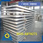 龍口合金鋁板供應