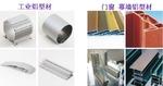 铝棒铝排铝管铝型材锯片