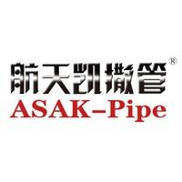 航天凱撒管ASAK-Pipe