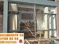 北京隱形防護網防盜窗年底大促銷價