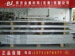 抗拉铝板7075-T6价格