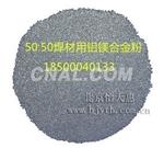 铝镁合金粉