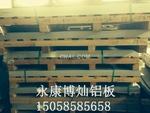 本公司供应5052铝板