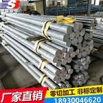 鋁棒7075實心硬鋁合金棒6061鋁棒
