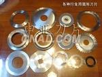 铝箔分切刀片生产厂家.价格从优