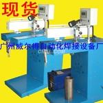 自动直缝焊接设备