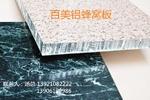 铝蜂窝板生产线。百美牌铝蜂窝板