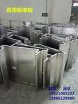 3mm氟碳喷涂铝单板价格