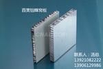 鋁蜂窩天花板,鋁蜂窩復合鋁板