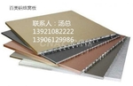 铝蜂窝板厚度,铝蜂窝板供应