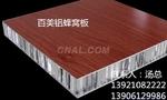 鋁蜂窩板價格,百美牌鋁蜂窩板