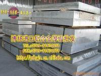进口7075-T6镜面铝板、美国7075-t6超大直径铝棒