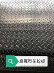 6061扁豆花紋板