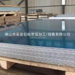厂家供应现货:3004铝板