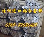 西南鋁5554鋁棒 5554鋁合金棒性能
