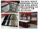 供应铝合金橱柜铝材晶钢门铝材