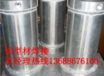 专业的铝型材焊接13688676100