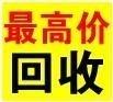 惠州废铝回收公司、废铝回收价最高