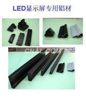 2013專銷:LED鋁合金材料 顯示屏鋁型材 電子邊框鋁材 銷售制作廠家 燈箱生產廠家