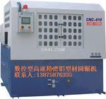铝型材高精度数控型全自动铝切机