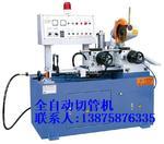 湖南鋼管/鐵管/型材切割機 全自動型 快速圓盤鋸