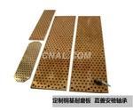 连铸机耐磨铜板,自润滑铜导板