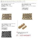 自润滑耐磨板,自润滑铜导板