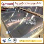 7075鋁板 7075鋁板價格 7075性能