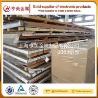 6063铝板 6063铝板价格 6063性能
