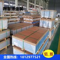 2024-T6铝板 5052-H32氧化铝板