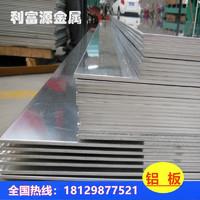 航空专用铝板 超厚/超硬LY12铝板