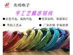 彩色氧化铝线铝丝DIY手工编织