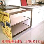 铝材橱柜(黄橡木木纹)价格