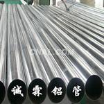 供应1175铝合金管 A91175铝管