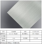 鈦銀拉絲鋁板