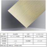3003鋁錠,上海拉絲鋁板廠家