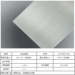 3003拉絲鋁板,6063鋁板廠家