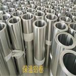 陽泉拉伸鋁板價格