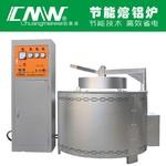 熔铝炉熔铝设备熔化铝炉设备红外线