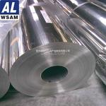 西鋁5052鋁箔 食品包裝用鋁箔