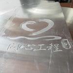 鋁板表面刻字廠家定制