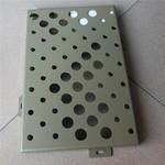 鋁單板沖孔定制廠家歡迎來圖加工