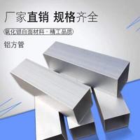 型材鋁方通陽極氧化廠家歐百得